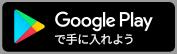 GooglePlayで手に入れよう、ダウンロードバナー